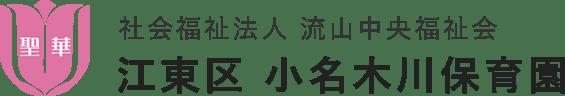 社会福祉法人 流山中央福祉会 江東区 小名木川保育園